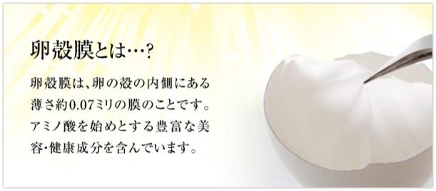 卵殻膜エキス 効果