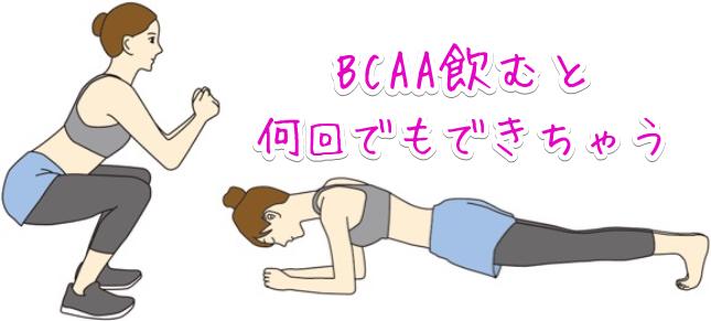 ベルタHMB BCAA