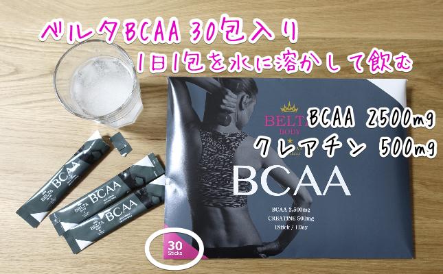 ベルタBCAA 内容量