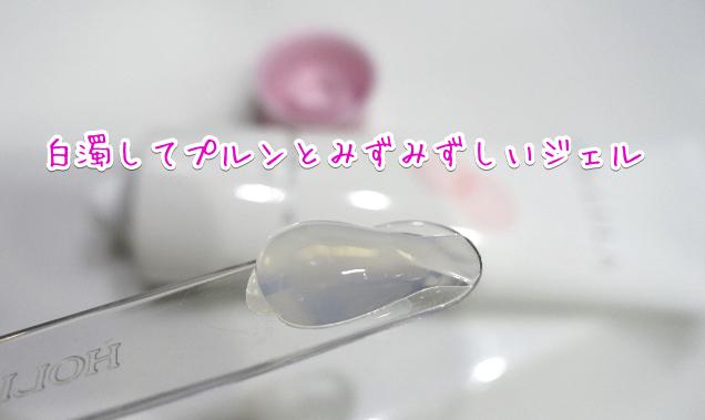 卵殻膜 クレンジングジェル